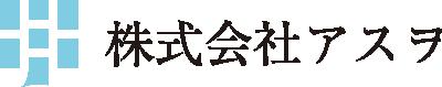 株式会社アスヲ