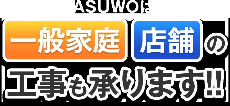 ASUWOは一般家庭・店舗の工事も承ります