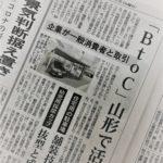 アスヲの「たのしい駐車場」が河北新報社さまにて掲載されました!