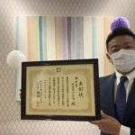 アスヲが団体賞を受賞し表彰状をいただきました~第56回山形建設業労働災害防止大会~