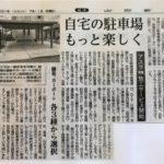 『山形新聞』の経済面にて アスヲの新サービスが掲載されました!